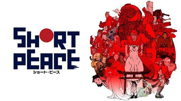 『SHORT PEACE』は大友監督をはじめ5人のクリエイターが描くオムニバス形式のアニメ映画