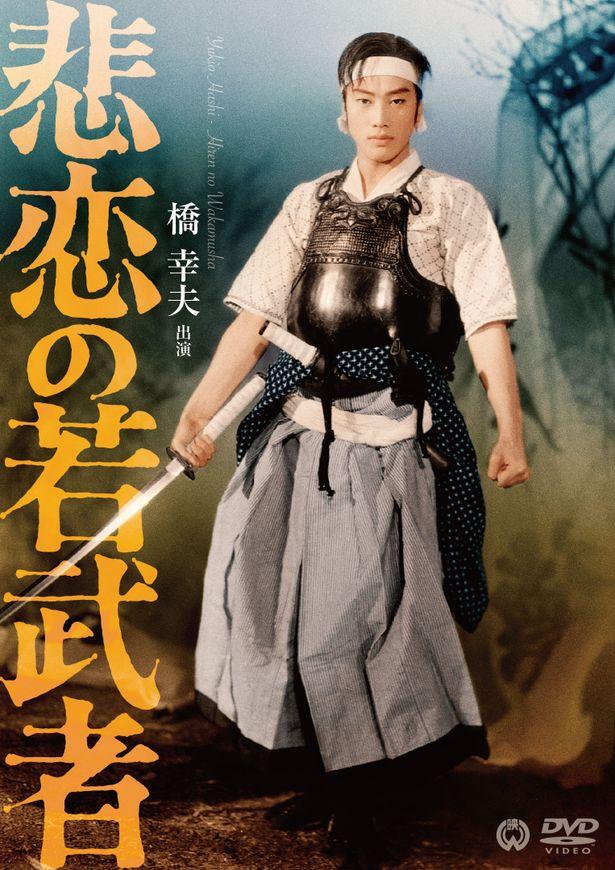 """橋幸夫""""歌手デビュー60周年記念企画""""として、出演映画2作品が初DVD化決定!"""