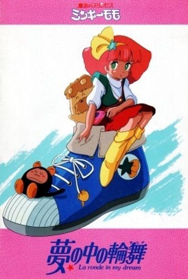 1982年放送の第一シリーズのOVA版「魔法のプリンセス ミンキーモモ 夢の中の輪舞」(85)