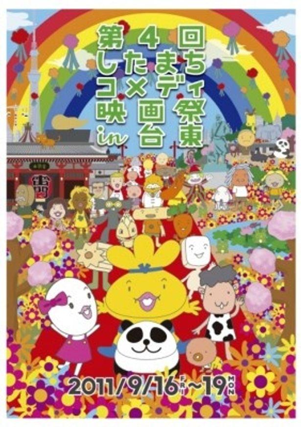 リリー・フランキーが担当した「第4回したまちコメディ映画祭in台東」のメインビジュアル