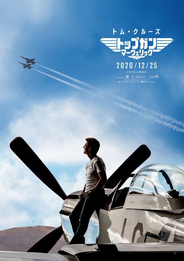 トム・クルーズ主演『トップガン マーヴェリック』新日本公開日が12月25日(金)に決定!