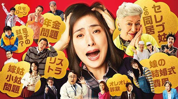 天海祐希と草笛光子が嫁姑役で共演!『老後の資金がありません!』は9月18日(金)公開