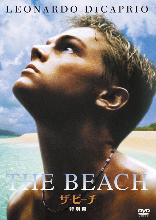 『ザ・ビーチ』DVDは発売中