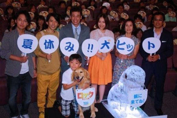 『ロック わんこの島』のキャストと中江功監督、犬のロックが登壇