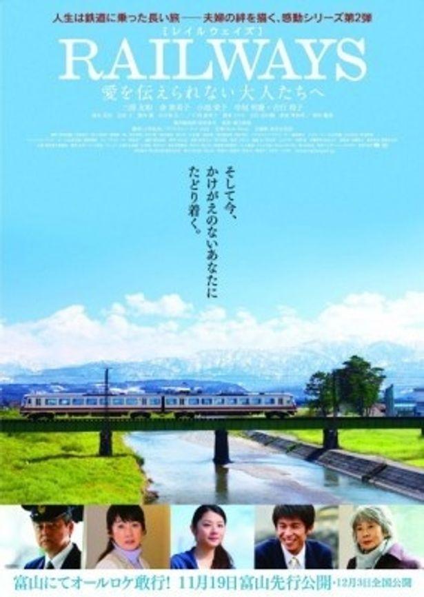 【写真】オールロケが行われた富山のみの限定ポスター