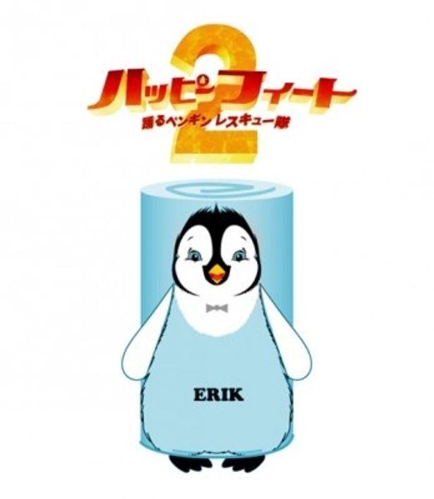 『ハッピー フィート2 踊るペンギン レスキュー隊』は11月26日(土)より3D・2Dにて公開予定