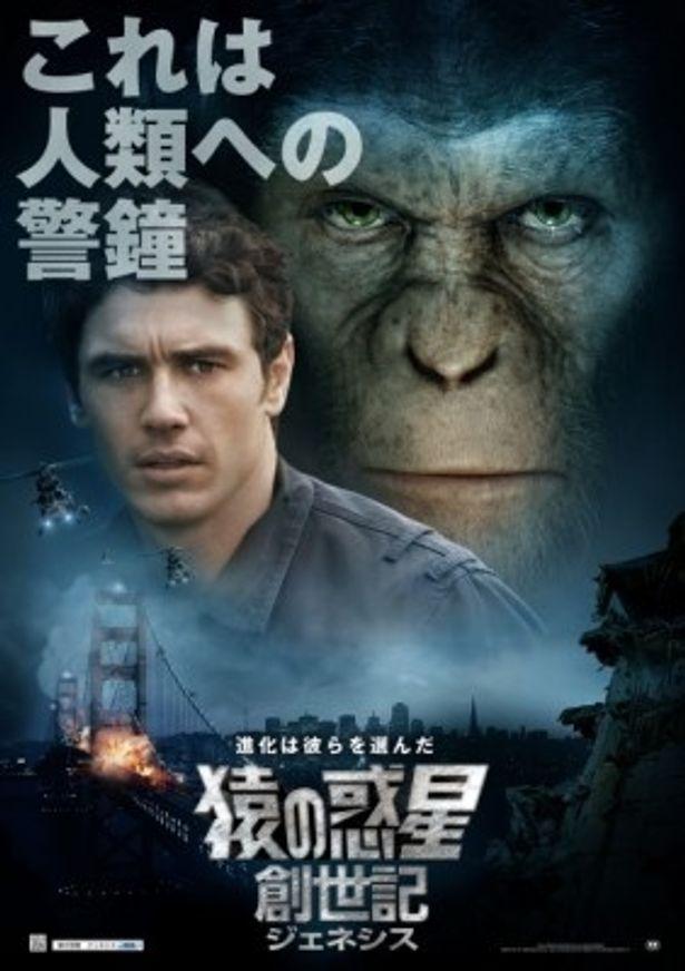 解禁された『猿の惑星 創世記(ジェネシス)』の最新版ポスター