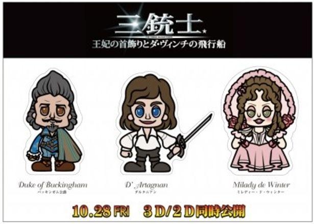 『三銃士 王妃の首飾りとダ・ヴィンチの飛行船』前売り券の特典となる、キャラクターステッカー