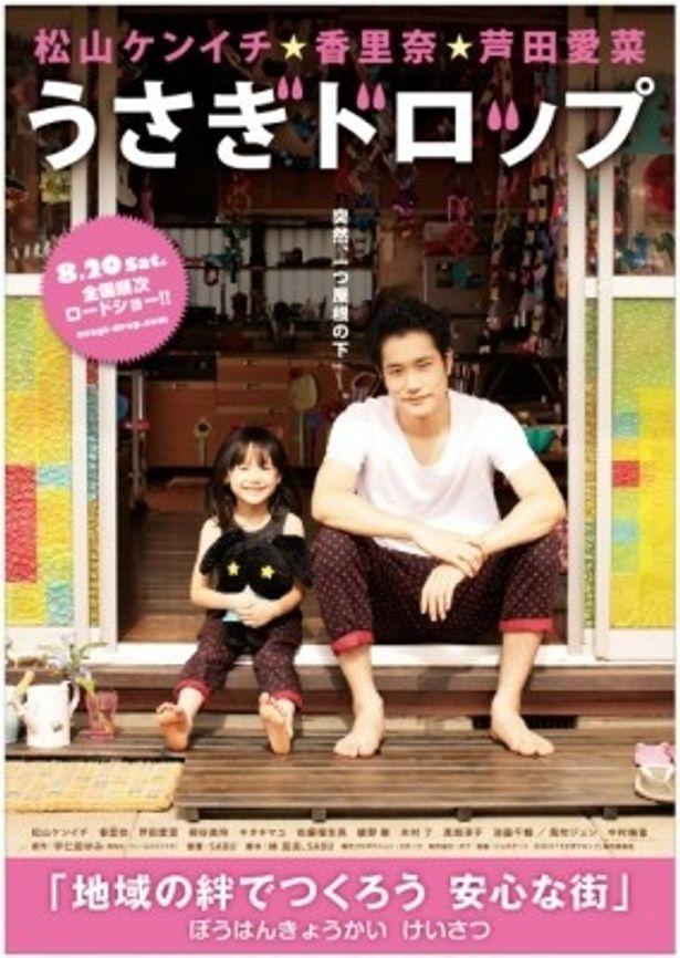 松山ケンイチと芦田愛菜が地域の絆で安心な街作りを呼びかけるポスター