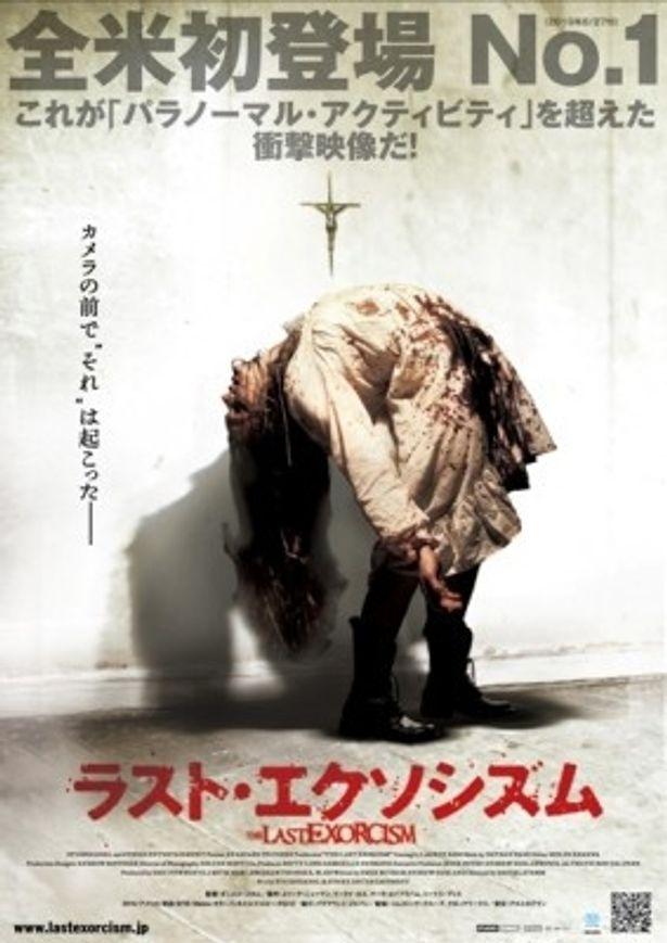 【写真】ポスターに写る少女の姿が怖い! 『ラスト・エクソシズム』は10月8日(土)より全国公開