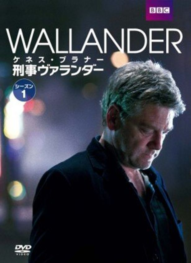 ケネス・ブラナーが主演と製作総指揮と務めた「刑事ヴァランダー」DVD BOXは発売中