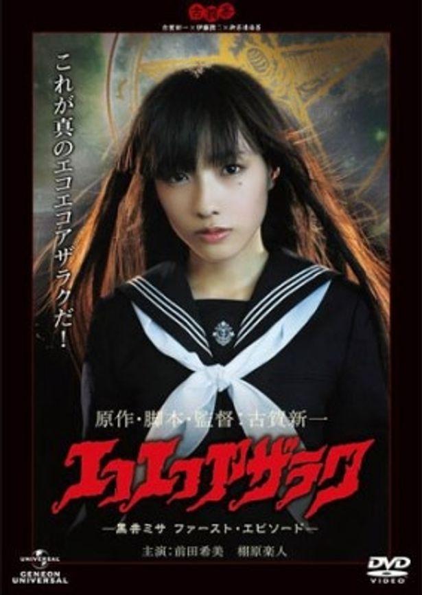 『エコエコアザラク 黒井ミサ ファースト・エピソード』DVDは9月2日(金)発売(3990円)