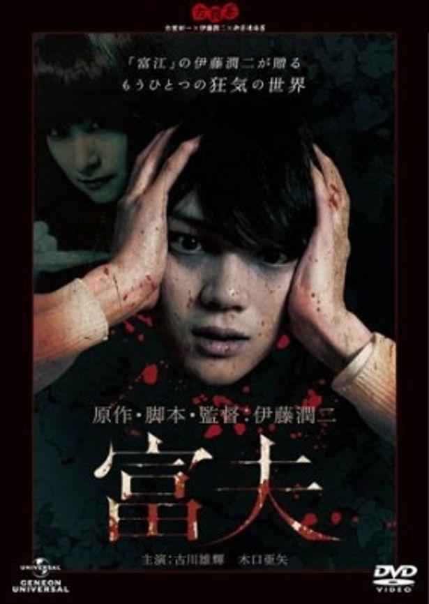 『富夫』DVDは9月2日(金)発売(3990円)