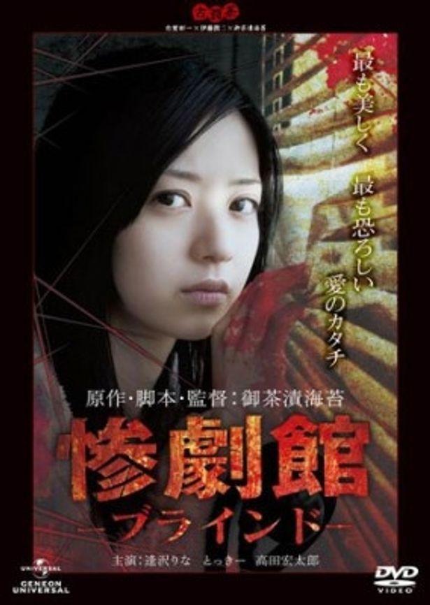 『惨劇館 ブラインド』DVDは9月2日(金)発売(3990円)
