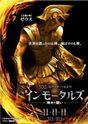 『インモータルズ 神々の戦い』オリンポスの神々のキャラクターポスタービジュアルが完成!