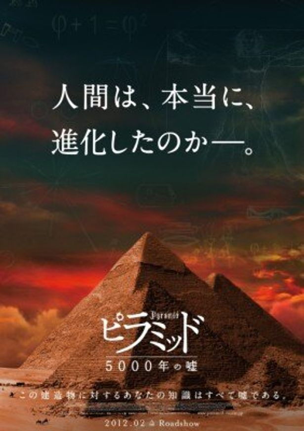 2012年2月に日本公開が決まった『ピラミッド 5000年の嘘』