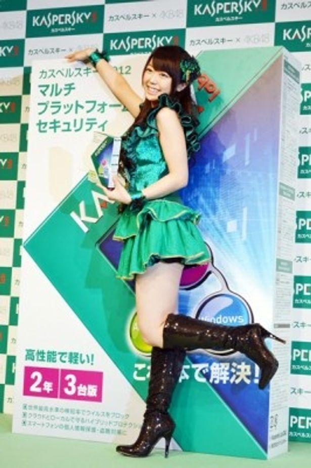 カスペルスキー新商品のイメージキャラクターを務めるAKB48の峯岸みなみさん