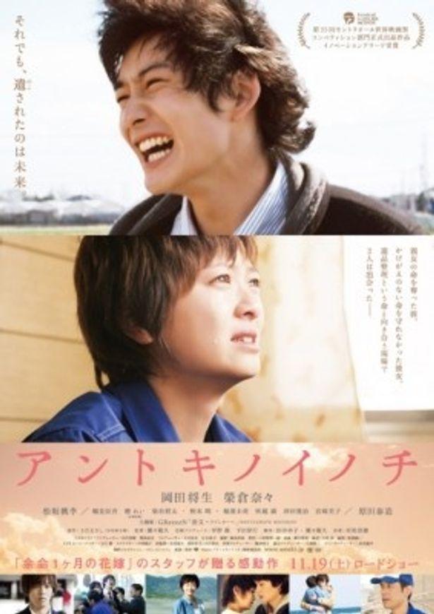 第16回釜山国際映画祭&第24回東京国際映画祭への出品が決まった『アントキノイノチ』
