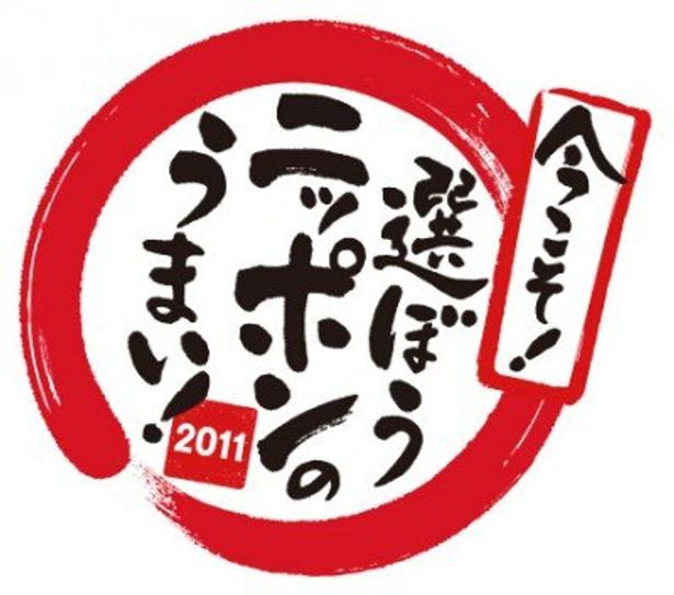 「今こそ! 選ぼうニッポンのうまい! 2011」プレゼントキャンペーンCMには嵐のメンバーの出演が決定!!