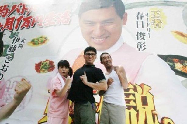 1万円生活で対決する北陽・伊藤さおり、麒麟・田村裕、オードリー・春日俊彰(写真左から)