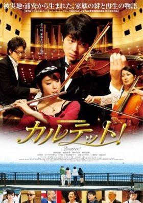 『カルテット!』東京国際映画祭特別招待作品に選出!主題歌はmihimaru GT書き下ろし