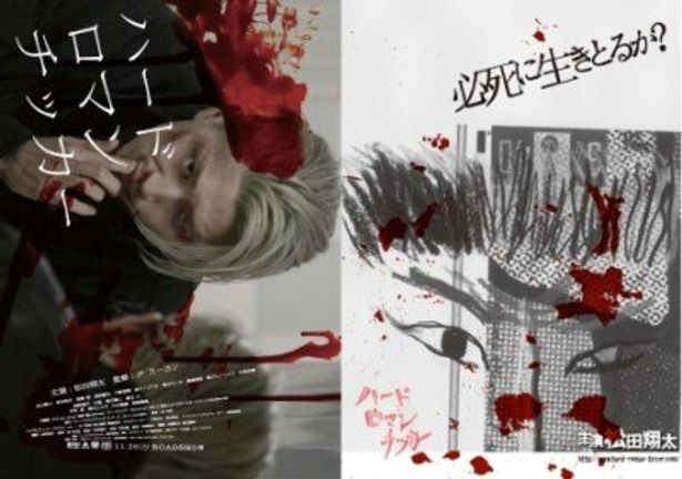 主人公を演じるのは松田翔太。イラストは黒田征太郎