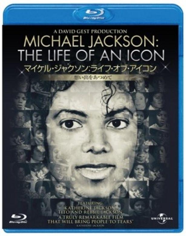 12月2日(金)に発売が決まった「マイケル・ジャクソン:ライフ・オブ・アイコン 想い出をあつめて」