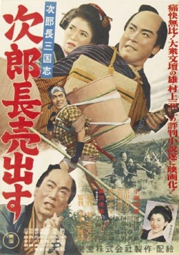 尾田描き下ろしのジャケット裏面は、公開当時のポスタービジュアル。こちらは『次郎長三国志 第一部 次郎長売出す』(第一集)