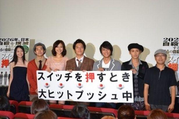 小出恵介、水沢エレナらキャスト陣が集結しての初日舞台挨拶が実施された