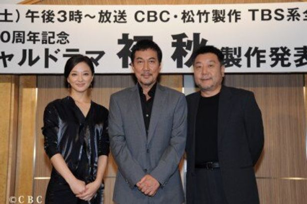 スペシャルドラマ「初秋」の製作発表会見に出席した、左から、中越典子、役所広司、原田眞人監督