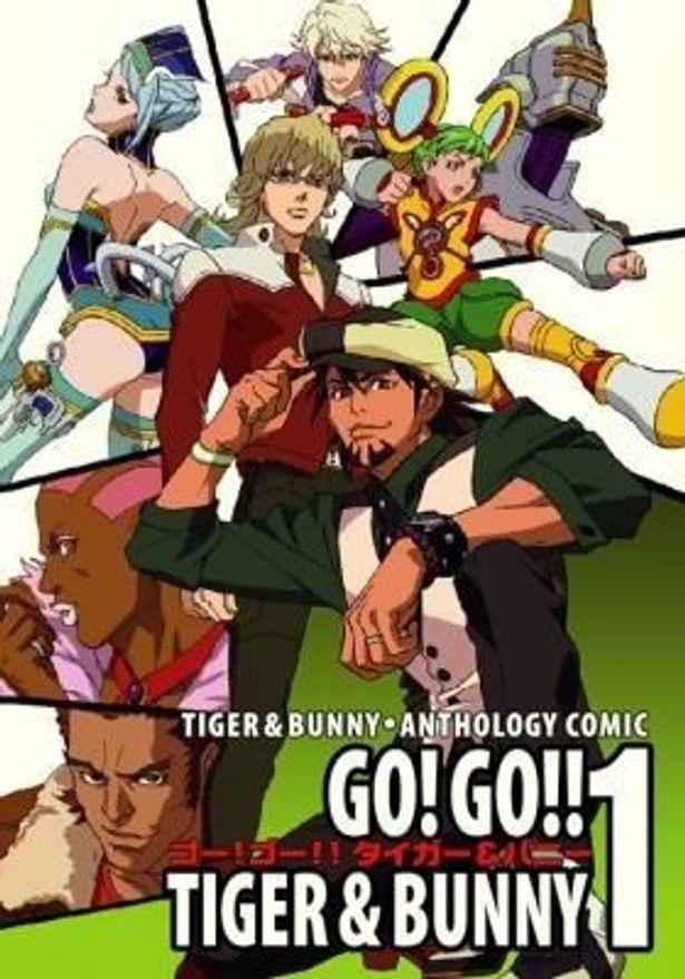 9月27日(火)に「TIGER & BUNNY」の公式アンソロジィコミック第1巻が発売される