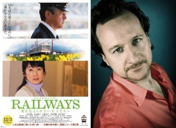 『RAILWAYS 愛を伝えられない大人たちへ』の音楽を手掛けたニック・ウッド。サントラ発売は11月9日(水)