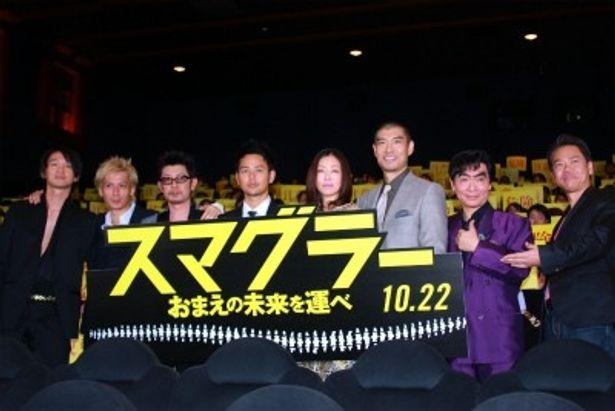 『スマグラー おまえの未来を運べ』の舞台挨拶で妻夫木聡らが登壇