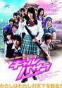 『ギャルバサラ』ポスターが遂に完成&主題歌はSKE48!
