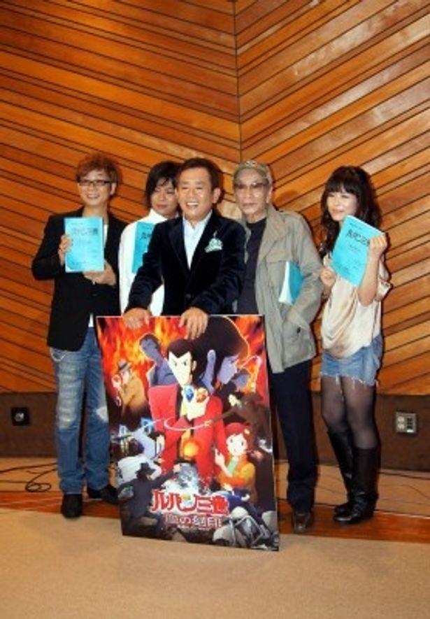 山寺宏一、浪川大輔、栗田貫一、小林清志、沢城みゆき(写真左から)