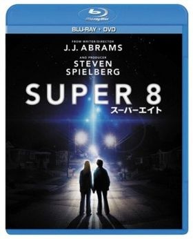 『SUPER8』BD&DVD発売!8週連続カウントダウンプロジェクト開始&スピルバーグのインタビュー動画が到着