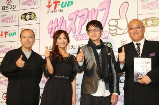 ドラマ「サムズアップ!」記者会見に登場した螢雪次朗、優香、和田聰宏、長瀬国博(左から)