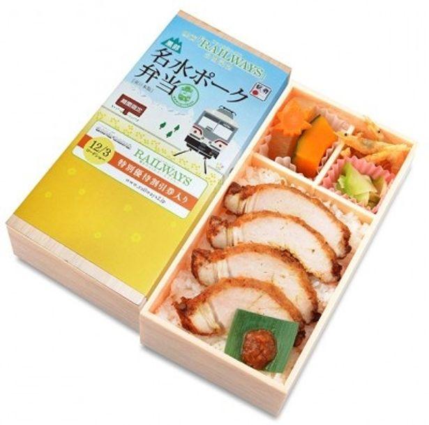 富山県の食材を生かした黒部名水ポーク弁当(1000円)
