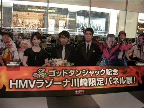 ゴッドタンのDVD発売イベントを開催中のHMVラゾーナ川崎の展示の様子