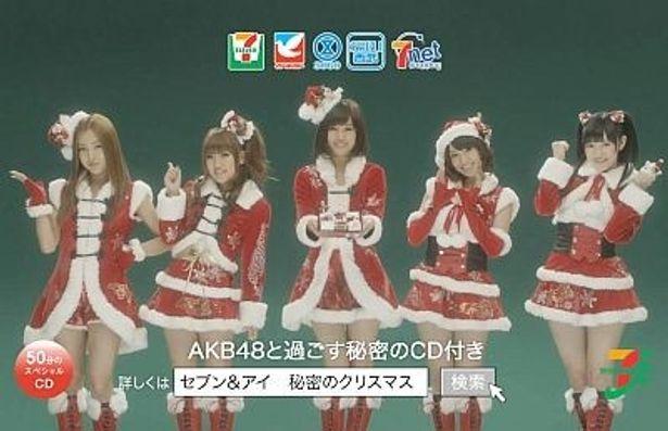 前田敦子さん、大島優子さん、板野友美さんら、AKB48の人気メンバーが新CMに出演