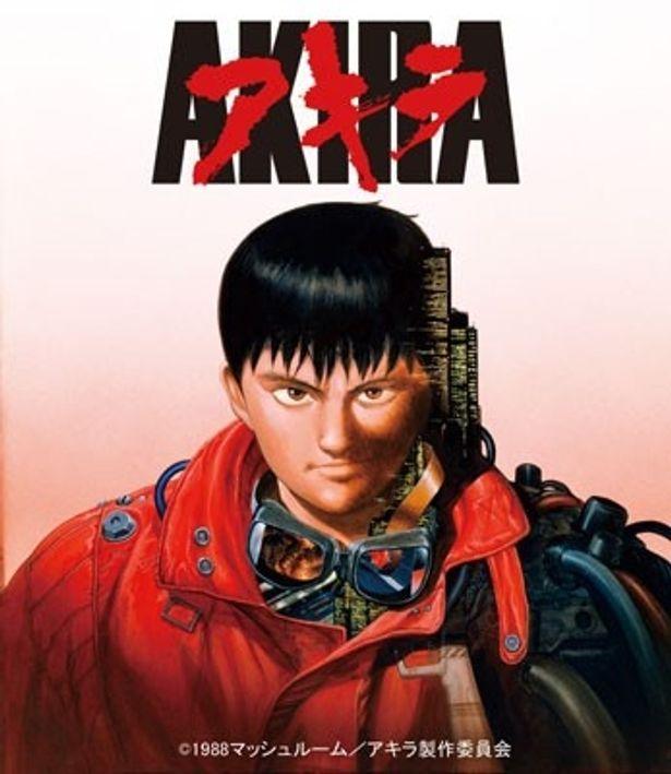 連載開始から30年が経った今でも全く色あせない『AKIRA』