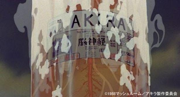 カプセルに封印された「アキラ」の正体は?