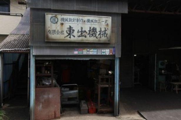 ここがはやぶさプロジェクトを陰で支えた東京下町にある町工場