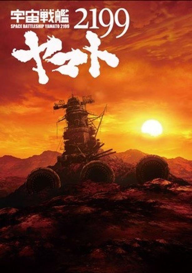 『宇宙戦艦ヤマト2199』は2012年4月7日(土)より全国10館でイベント上映