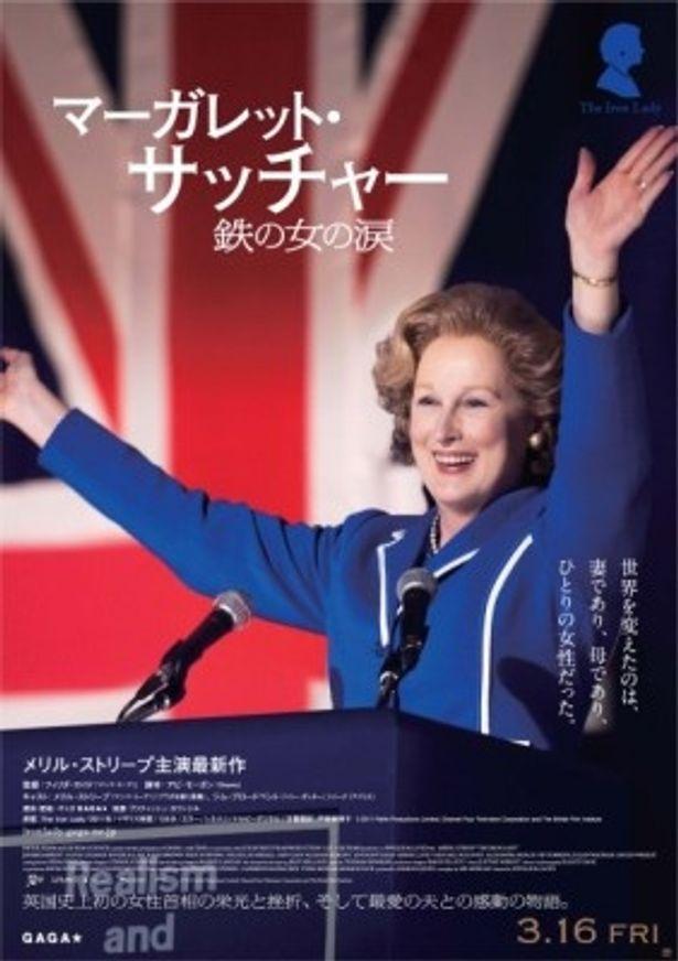"""強気の姿勢でイギリスを導いた、 誰もが知る""""鉄の女""""サッチャーを演じたメリル・ストリープ"""