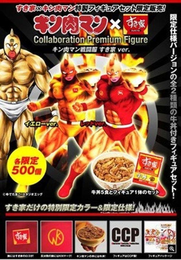 すき家 牛丼の具×キン肉マン特製フィギュアセット(8970円)