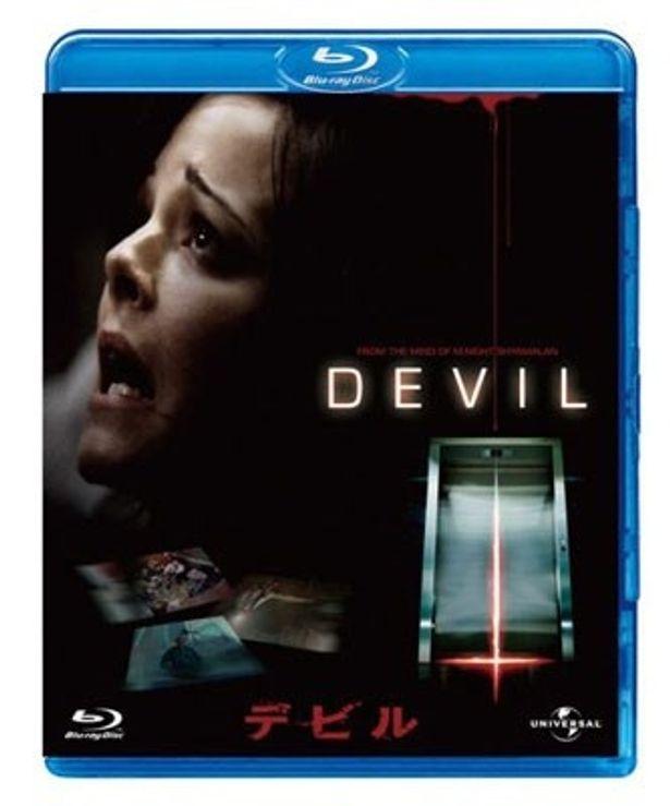 """""""怖がり""""のM・ナイト・シャマランが原案&プロデュースを担当した『デビル』Blu-rayとDVDは現在発売中"""