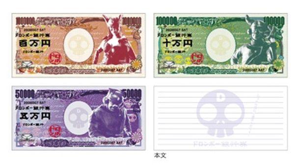 おさつメモ(3個セット) 500円(税込)