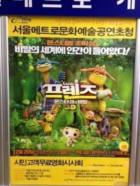 『フレンズ もののけ島のナキ』が韓国で公開!欧米公開に向けて現在調整中