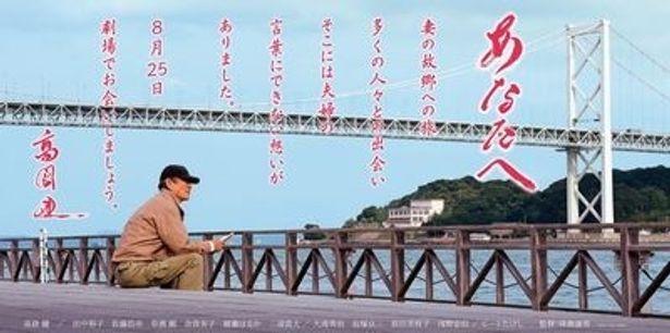 作品タイトルと署名は高倉健直筆! 全国300以上の劇場で1月21日(土)から掲出される特大バナー